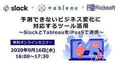 Slack社、Tableau社 共催