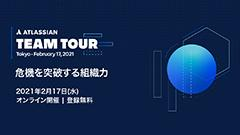 イベント報告:Atlassian TEAM TOUR 2021
