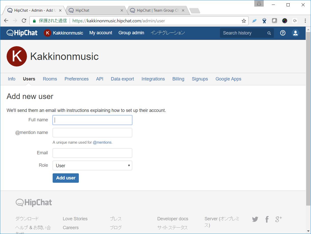 HipChat を使ってみよう – リックソフト公式ブログ(Ricksoft Blog)