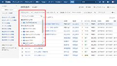 JIRAの検索の達人になる 【ベーシック検索とJIRAクエリ言語(JQL)検索】