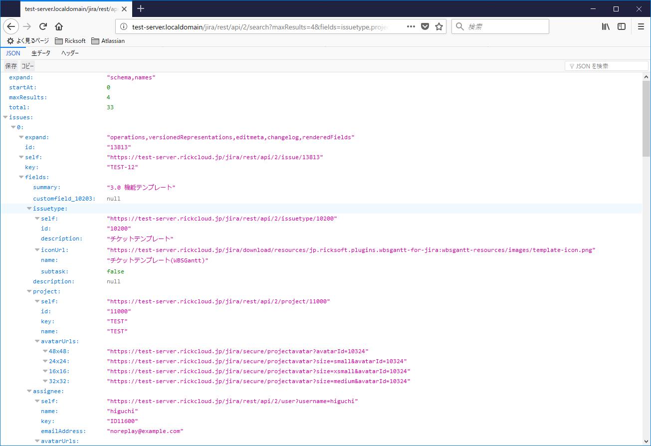 REST API で Jira Software を操作してみる – リックソフト公式