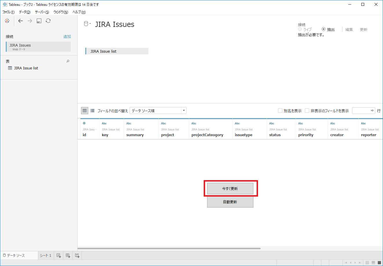 Tableau Web Data Connector開発ことはじめ – リックソフト公式