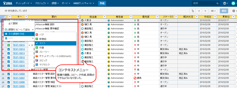 Issue Editor for JIRA 1.2.0 リリース