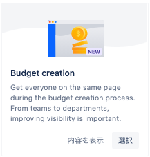 Budget creation(予算作成プロセス管理)