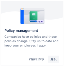 Policy management(ポリシー 管理)