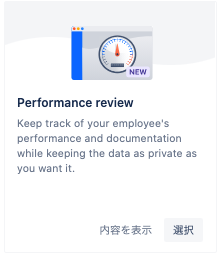 Performance review(人事考課 管理)