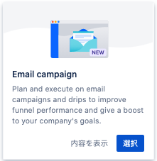 Email campaign(メールキャンペーン 管理)