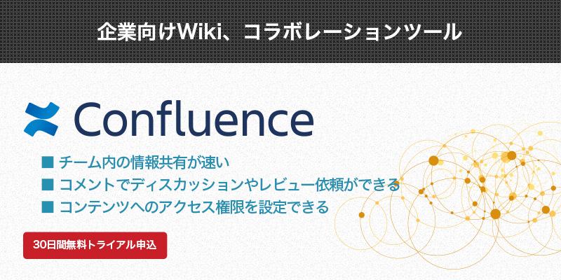 Confluence チームコラボレーションツール| リックソフト