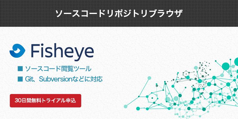 FishEye(ソースコードリポジトリブラウザ) | 製品 | リックソフト