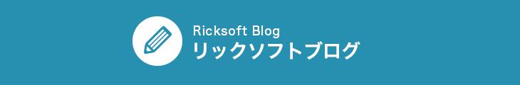 リックソフトブログ